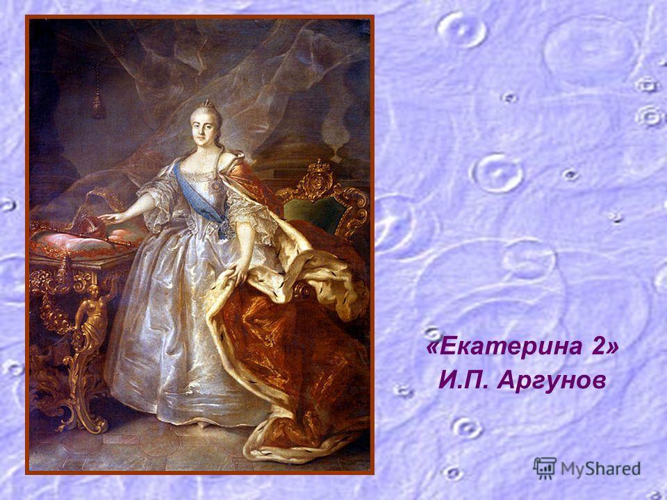 «Екатерина 2» И.П. Аргунов