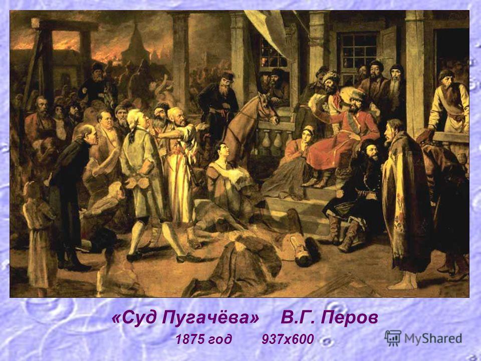 «Суд Пугачёва» В.Г. Перов 1875 год 937х600
