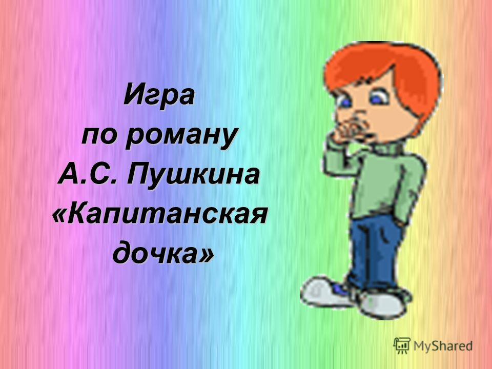 Игра по роману А.С. Пушкина «Капитанская дочка» дочка»