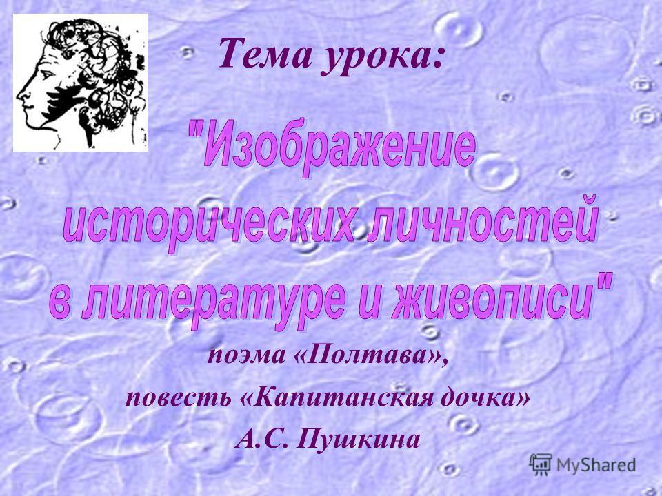Тема урока: поэма «Полтава», повесть «Капитанская дочка» А.С. Пушкина