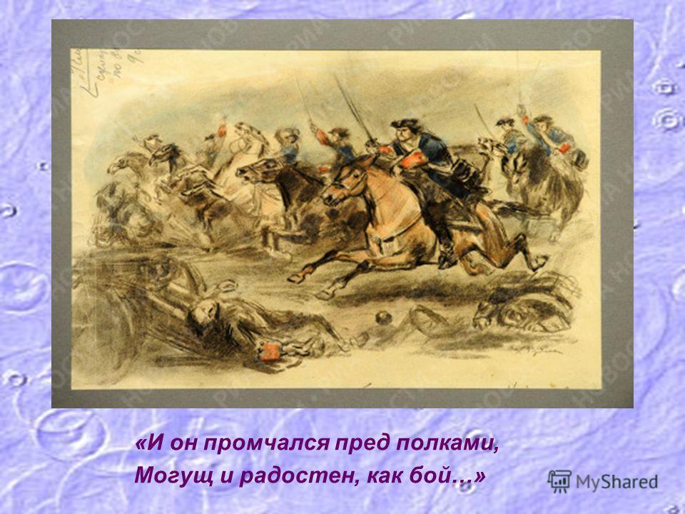 «И он промчался пред полками, Могущ и радостен, как бой…»