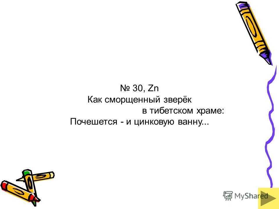 30, Zn Как сморщенный зверёк в тибетском храме: Почешется - и цинковую ванну...