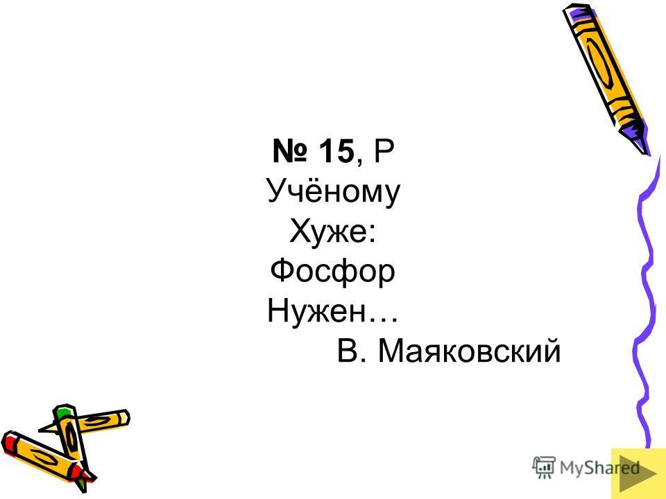 15, P Учёному Хуже: Фосфор Нужен… В. Маяковский