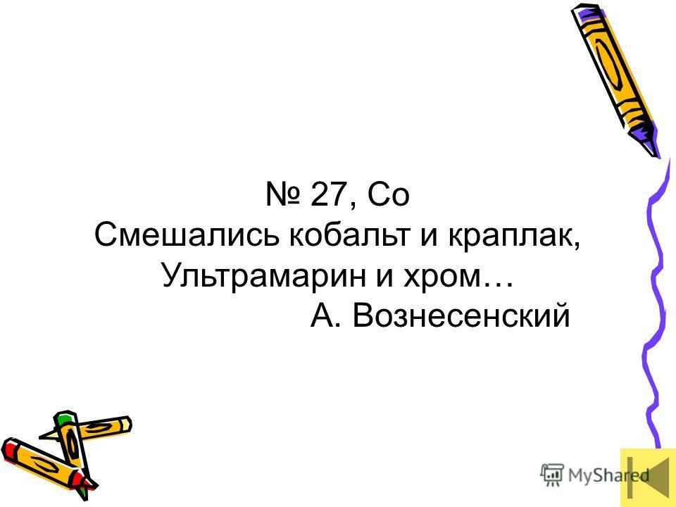 27, Со Смешались кобальт и краплак, Ультрамарин и хром… А. Вознесенский
