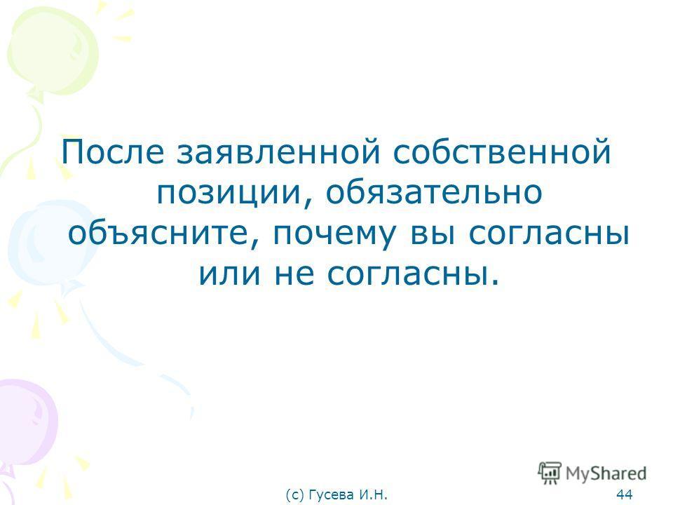 После заявленной собственной позиции, обязательно объясните, почему вы согласны или не согласны. (с) Гусева И.Н.44