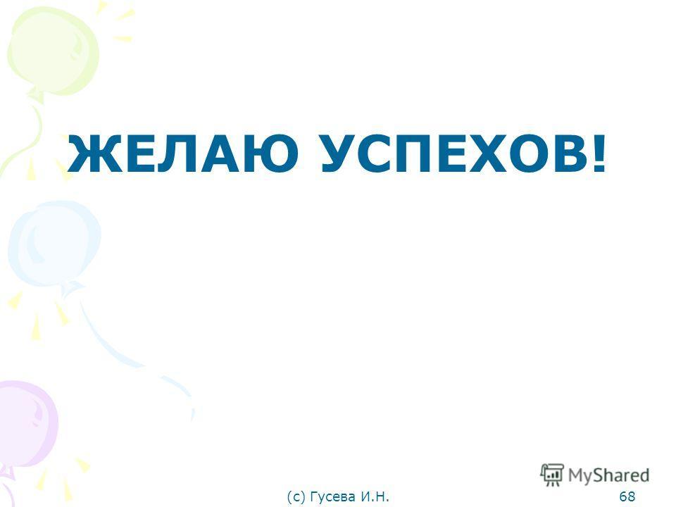 ЖЕЛАЮ УСПЕХОВ! (с) Гусева И.Н.68