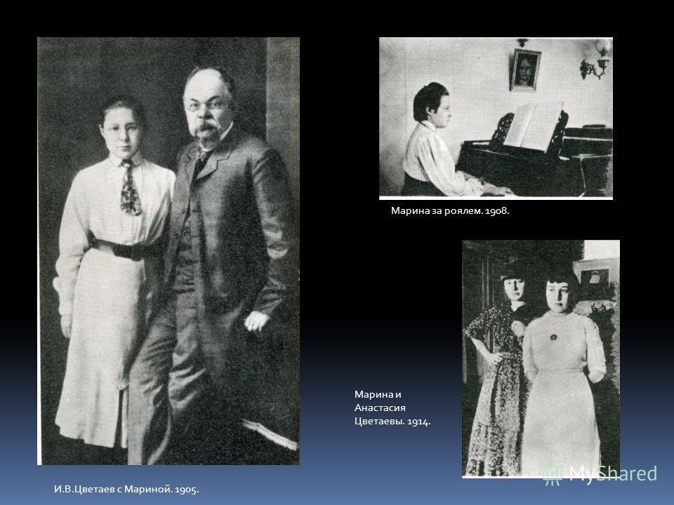 И.В.Цветаев с Мариной. 1905. Марина за роялем. 1908. Марина и Анастасия Цветаевы. 1914.