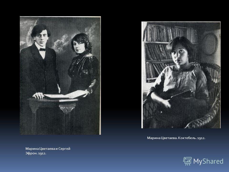 Марина Цветаева. Коктебель. 1912. Марина Цветаева и Сергей Эфрон. 1912.
