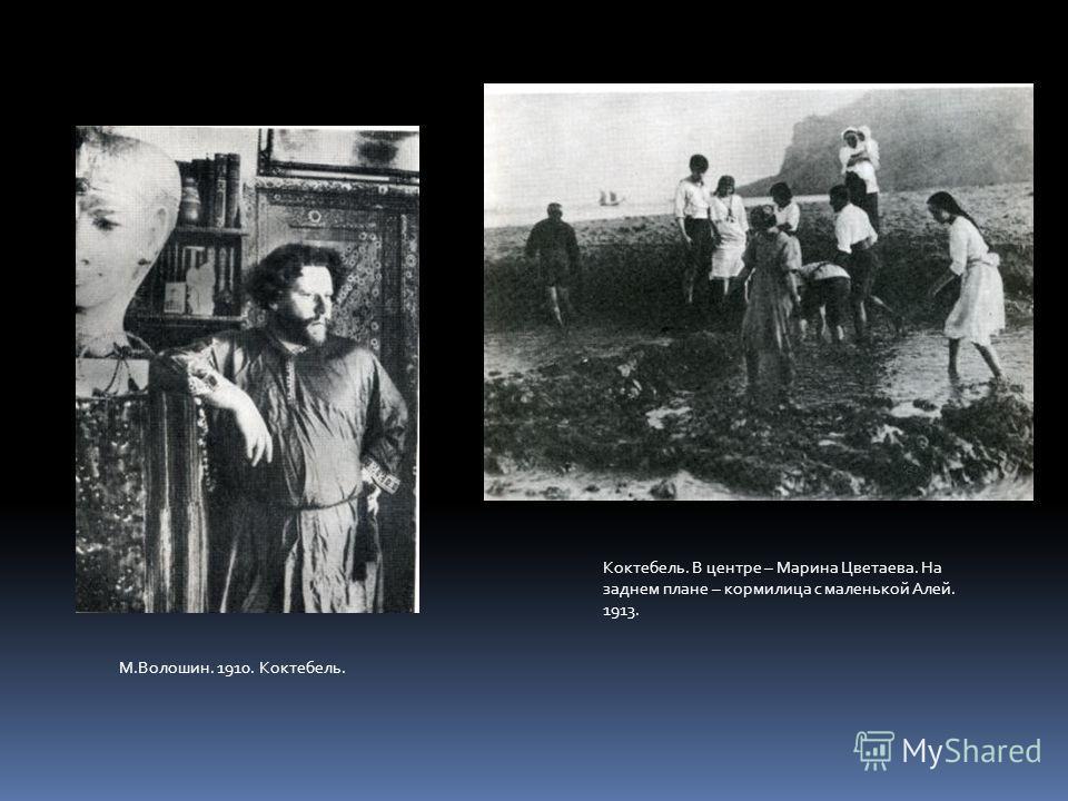 М.Волошин. 1910. Коктебель. Коктебель. В центре – Марина Цветаева. На заднем плане – кормилица с маленькой Алей. 1913.