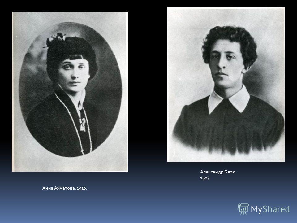 Анна Ахматова. 1910. Александр Блок. 1907.