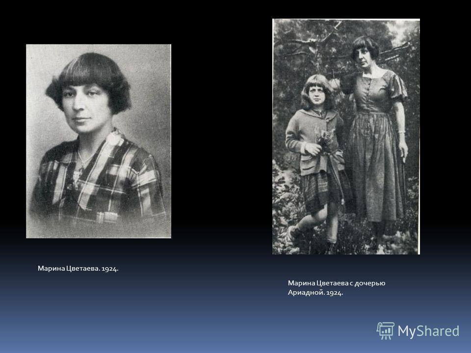 Марина Цветаева. 1924. Марина Цветаева с дочерью Ариадной. 1924.