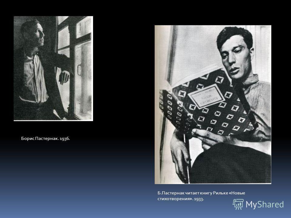 Борис Пастернак. 1936. Б.Пастернак читает книгу Рильке «Новые стихотворения». 1933.