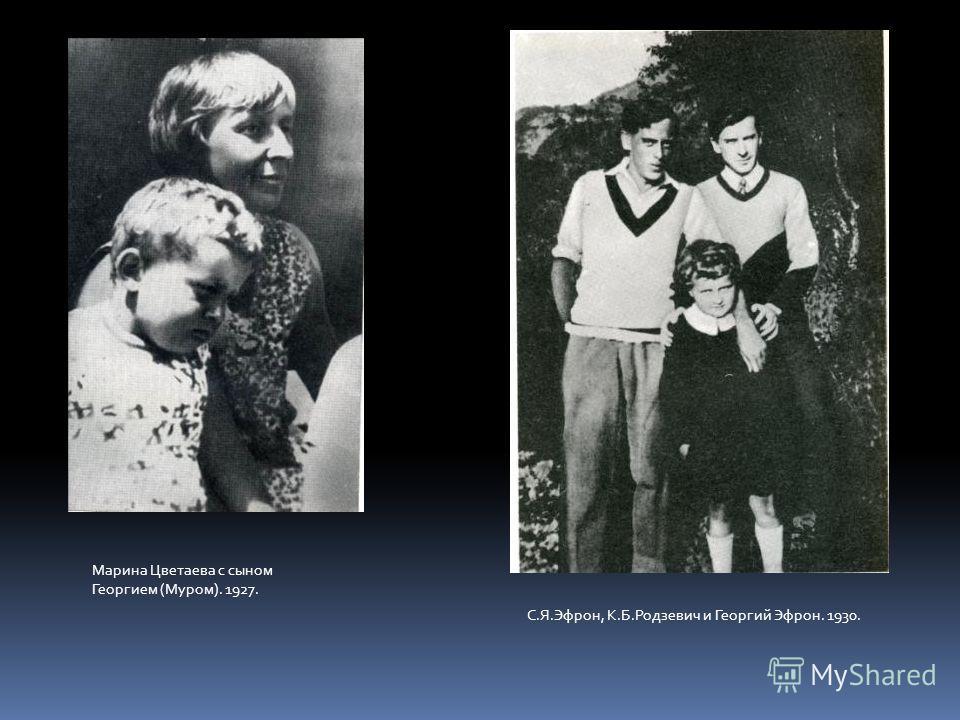Марина Цветаева с сыном Георгием (Муром). 1927. С.Я.Эфрон, К.Б.Родзевич и Георгий Эфрон. 1930.