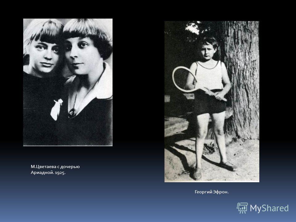 М.Цветаева с дочерью Ариадной. 1925. Георгий Эфрон.