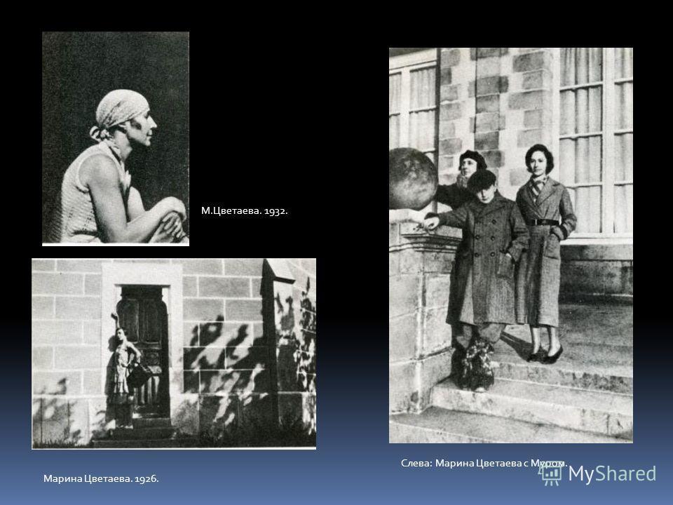 Марина Цветаева. 1926. М.Цветаева. 1932. Слева: Марина Цветаева с Муром.