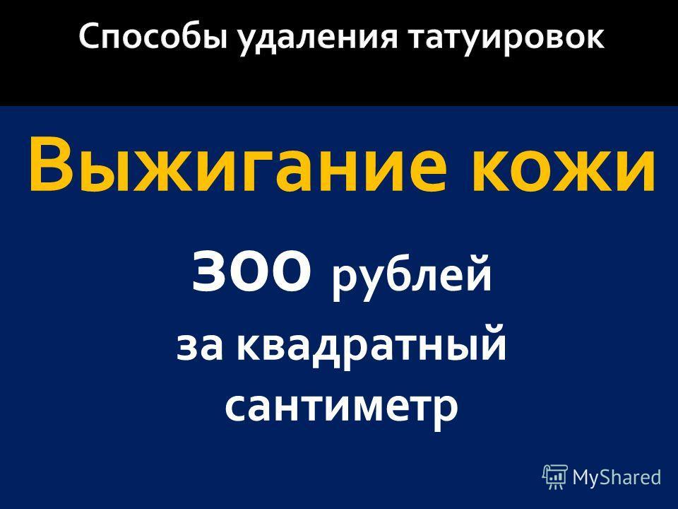 Выжигание кожи з00 рублей за квадратный сантиметр