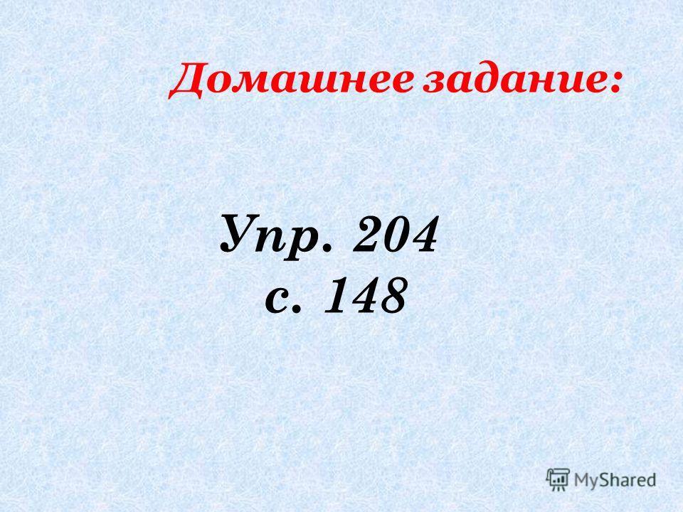 Домашнее задание: Упр. 204 с. 148