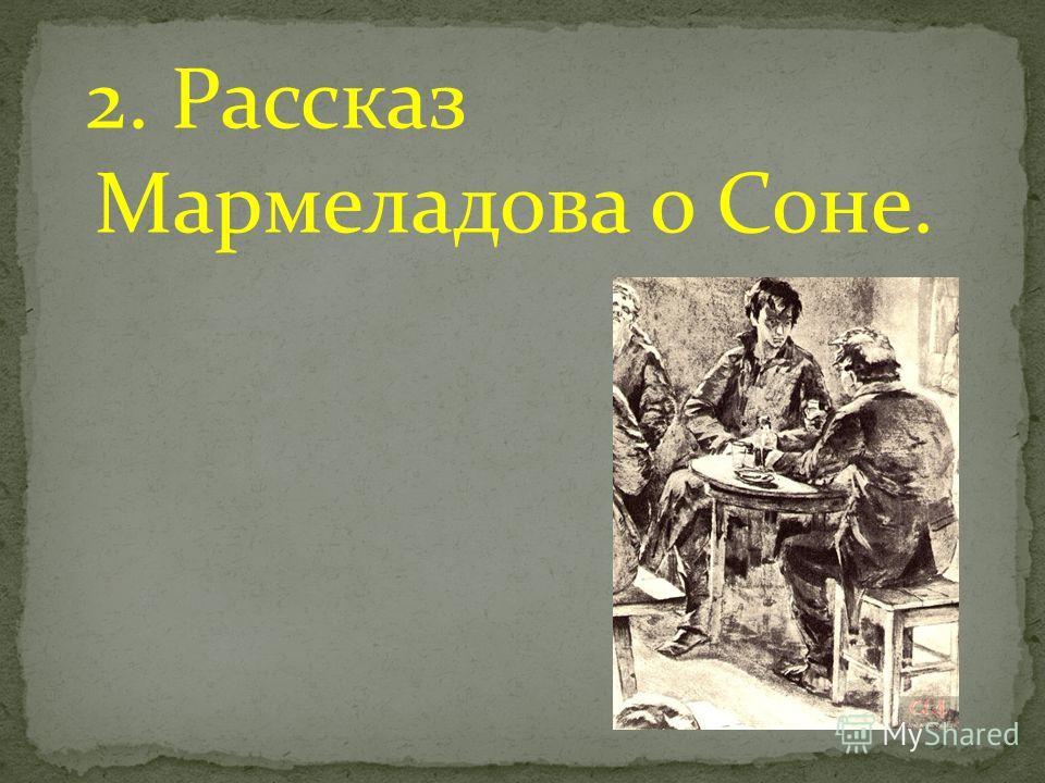 2. Рассказ Мармеладова о Соне.