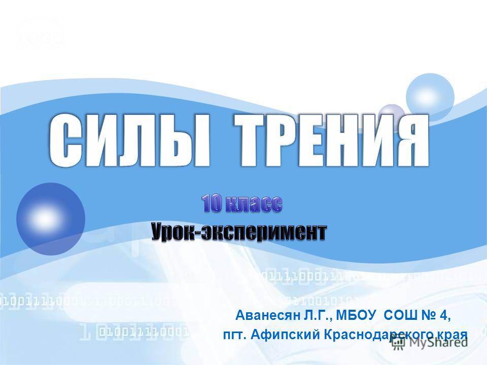 Аванесян Л.Г., МБОУ СОШ 4, пгт. Афипский Краснодарского края