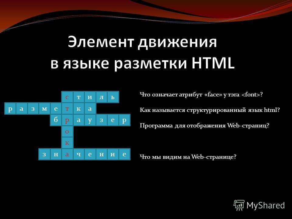 ьстил еткмзара браузер о к анзчение Что означает атрибут «face» у тэга ? Как называется структурированный язык html? Программа для отображения Web-страниц? Что мы видим на Web-странице?