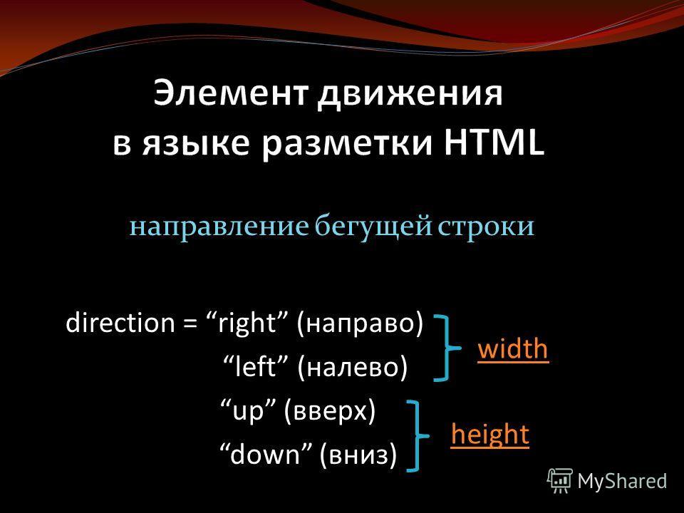 direction = right (направо) left (налево) up (вверх) down (вниз) направление бегущей строки width height