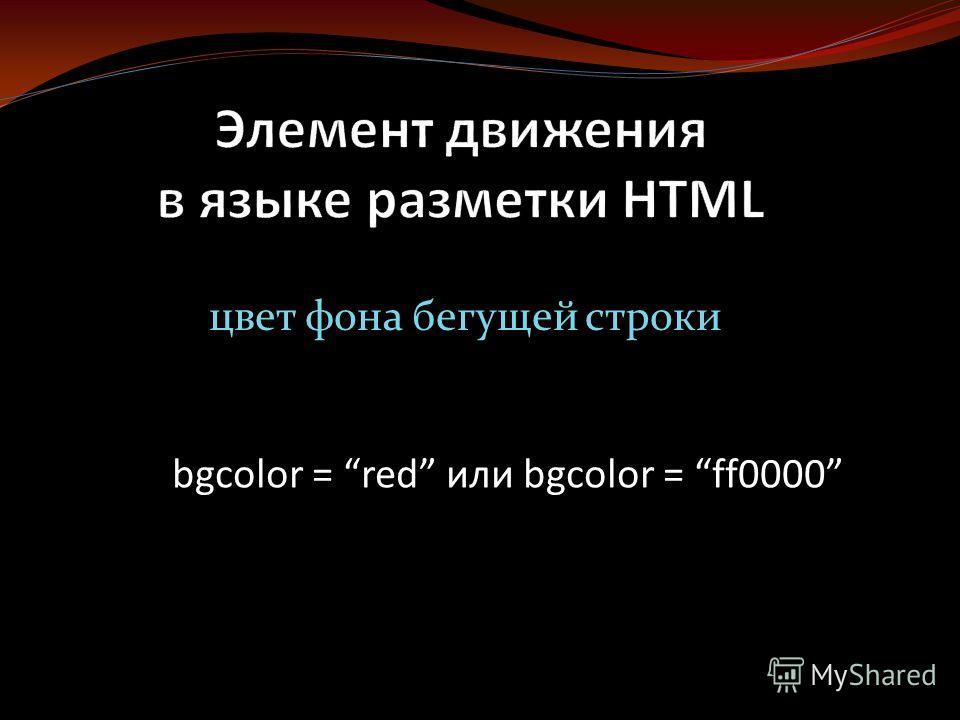 цвет фона бегущей строки bgcolor = red или bgcolor = ff0000