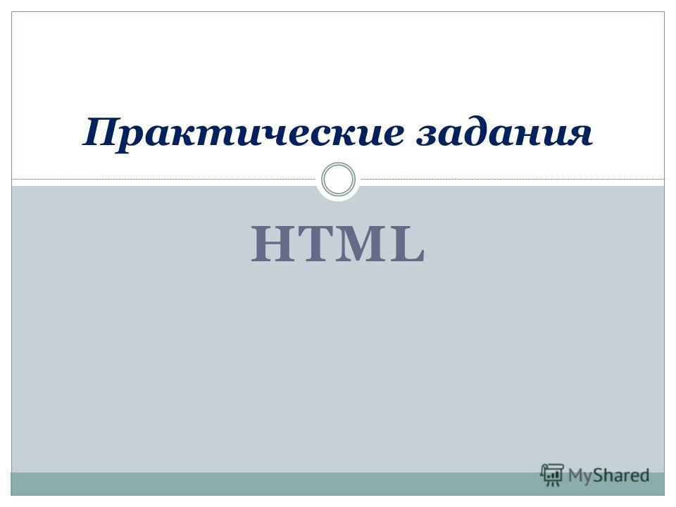 HTML Практические задания
