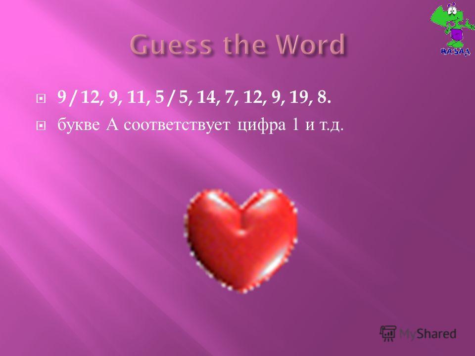 9 / 12, 9, 11, 5 / 5, 14, 7, 12, 9, 19, 8. букве А соответствует цифра 1 и т. д.