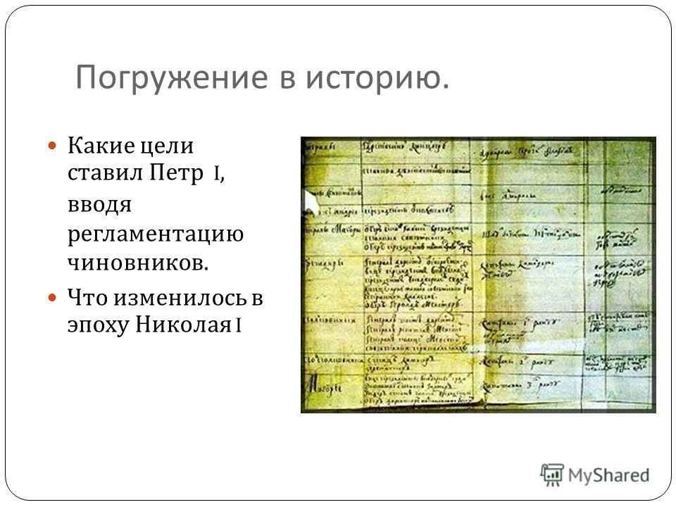 Погружение в историю. Какие цели ставил Петр I, вводя регламентацию чиновников. Что изменилось в эпоху Николая I