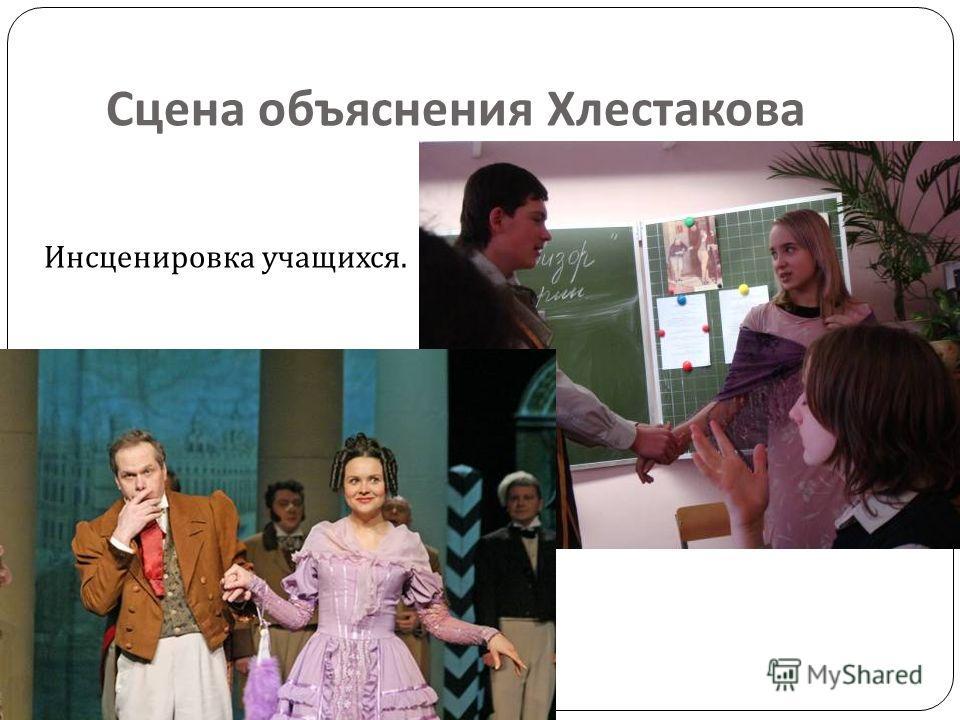 Сцена объяснения Хлестакова Инсценировка учащихся.