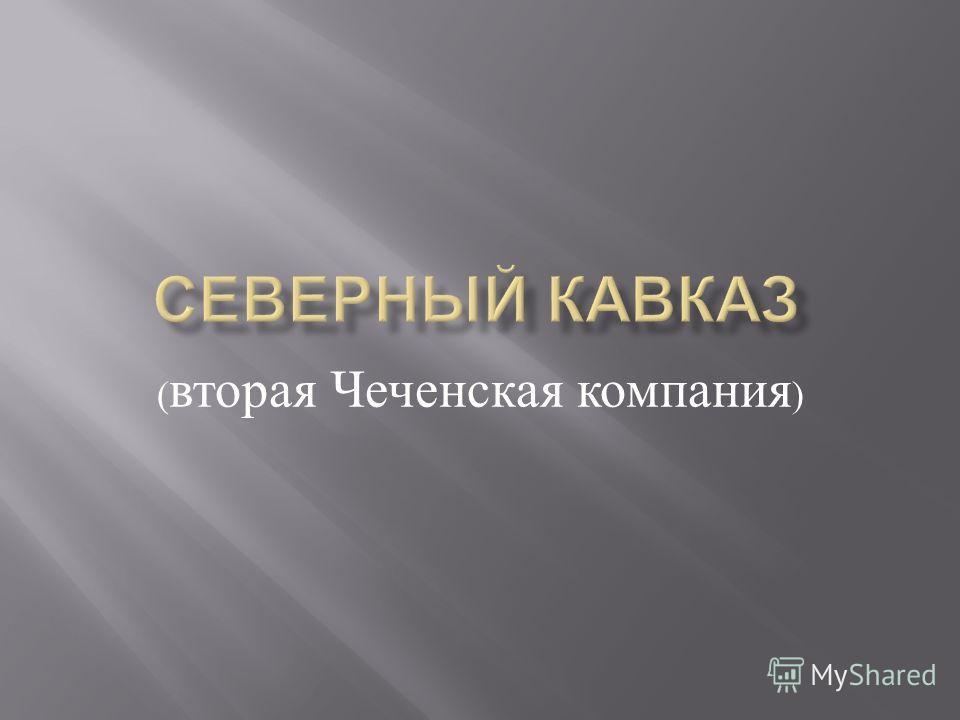 ( вторая Чеченская компания )