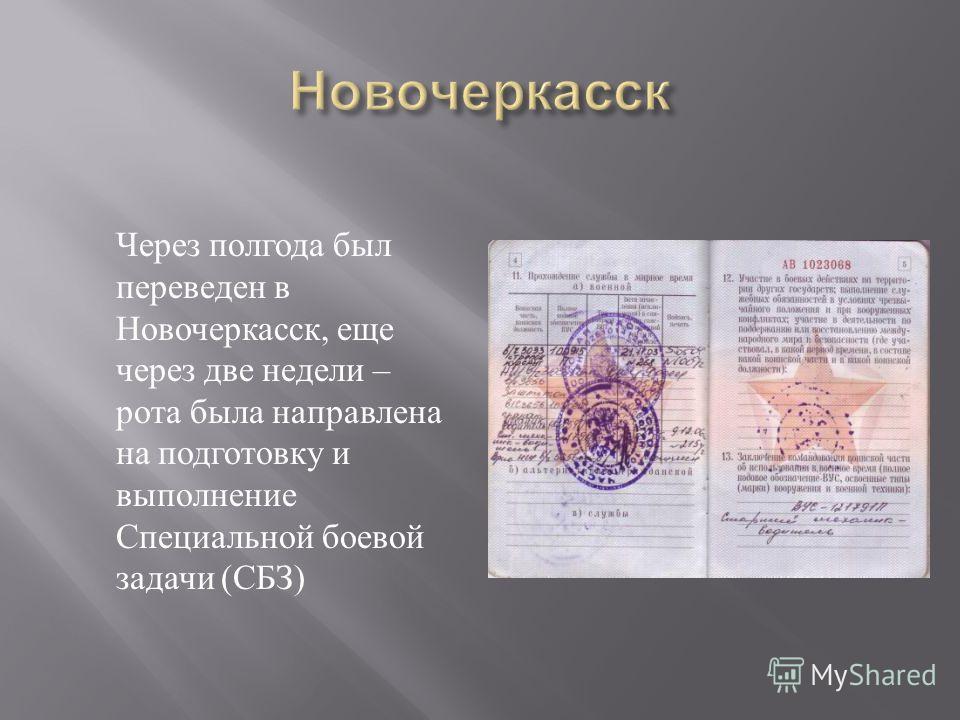Через полгода был переведен в Новочеркасск, еще через две недели – рота была направлена на подготовку и выполнение Специальной боевой задачи ( СБЗ )