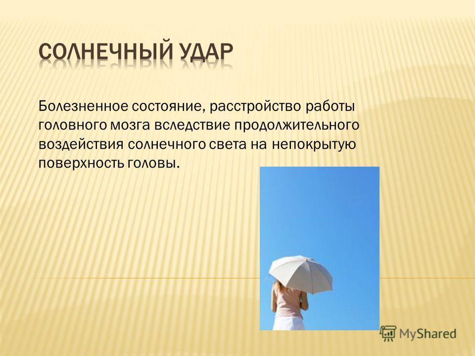 Болезненное состояние, расстройство работы головного мозга вследствие продолжительного воздействия солнечного света на непокрытую поверхность головы.