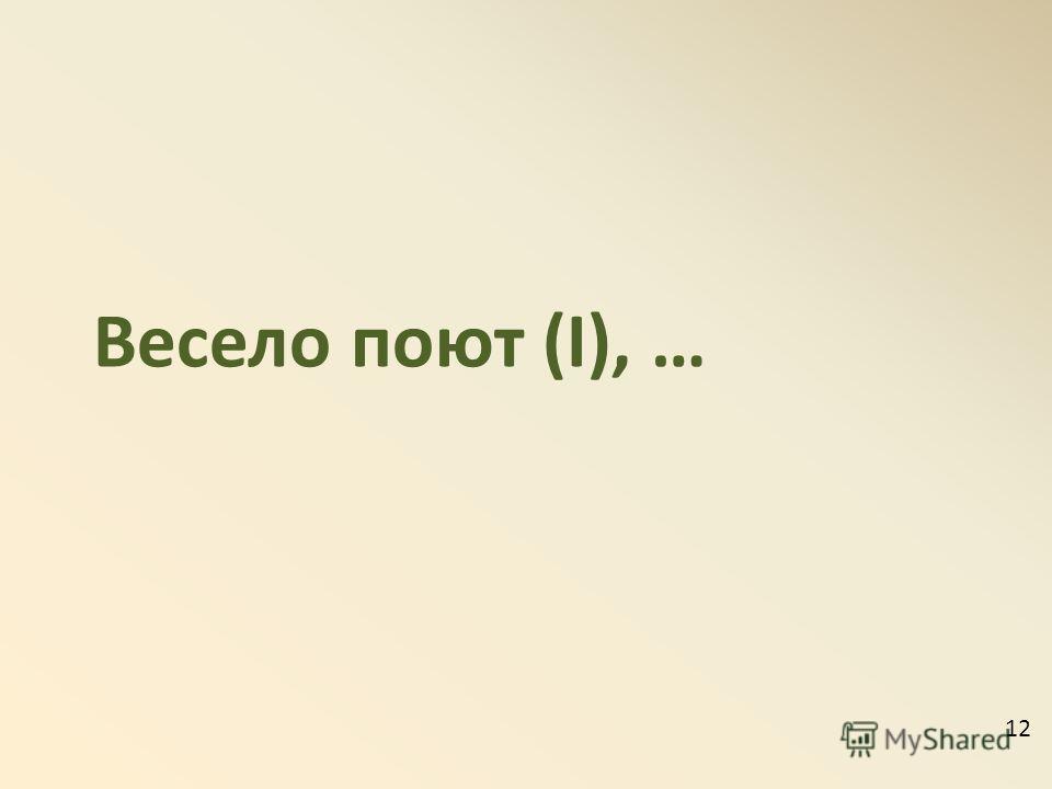 Весело поют (I), … 12
