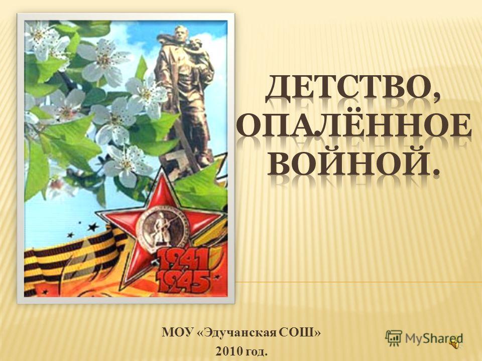 МОУ «Эдучанская СОШ» 2010 год.