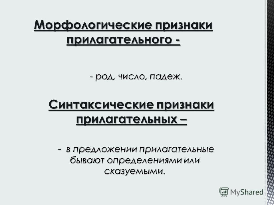 - в предложении прилагательные бывают определениями или сказуемыми. - в предложении прилагательные бывают определениями или сказуемыми. Морфологические признаки прилагательного - Синтаксические признаки прилагательных – - род, число, падеж. - род, чи