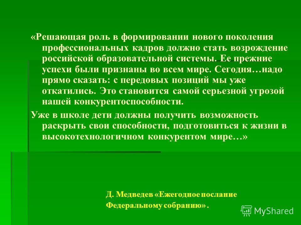 «Решающая роль в формировании нового поколения профессиональных кадров должно стать возрождение российской образовательной системы. Ее прежние успехи были признаны во всем мире. Сегодня…надо прямо сказать: с передовых позиций мы уже откатились. Это с