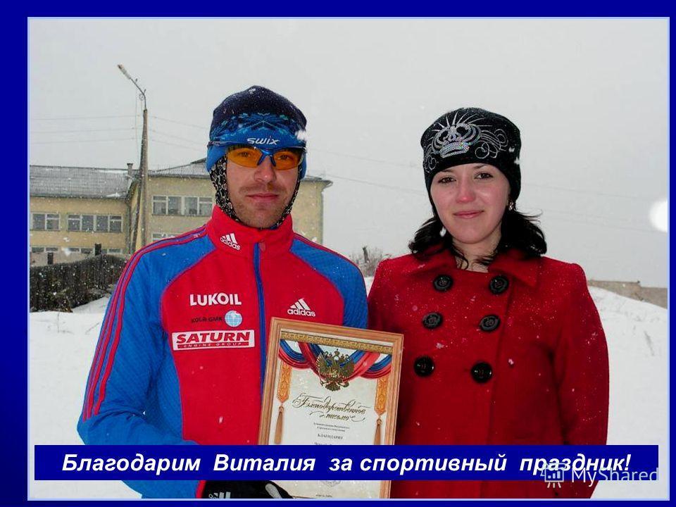 Благодарим Виталия за спортивный праздник!