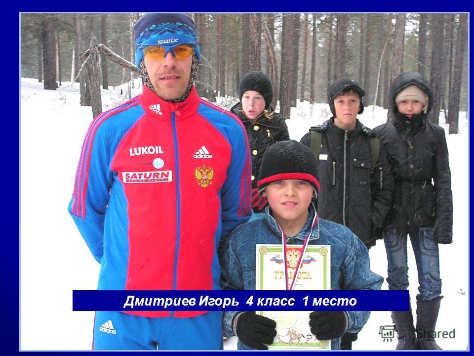 Дмитриев Игорь 4 класс 1 место