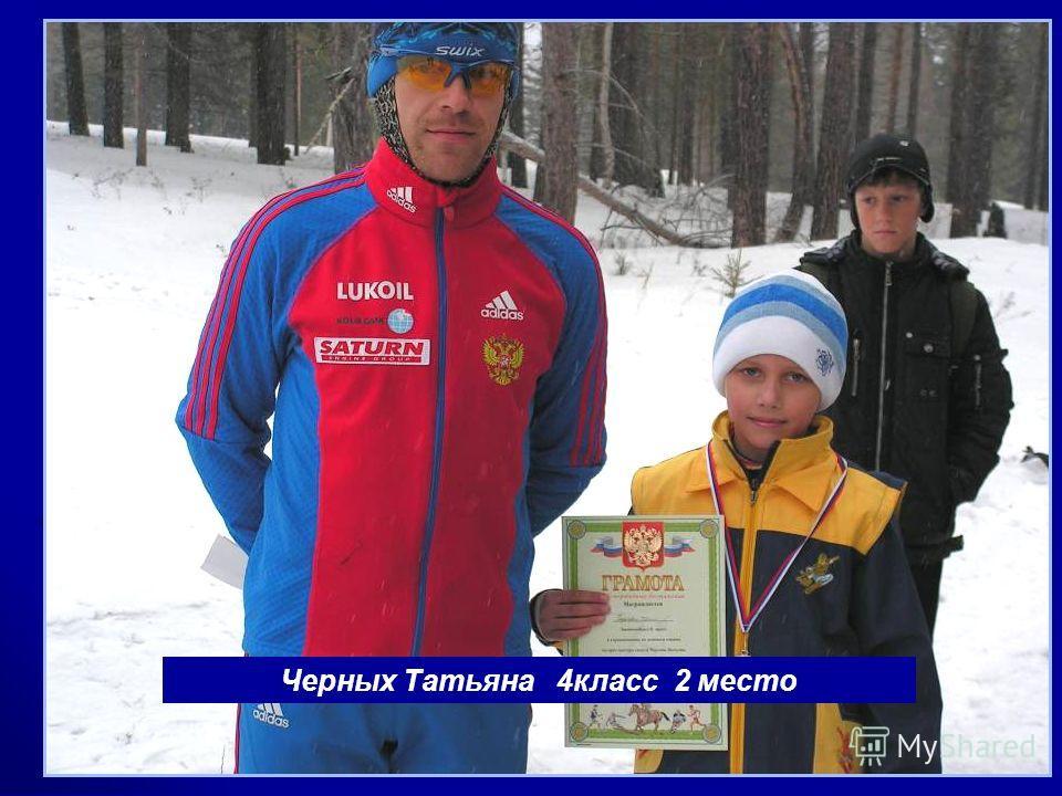 Черных Татьяна 4класс 2 место