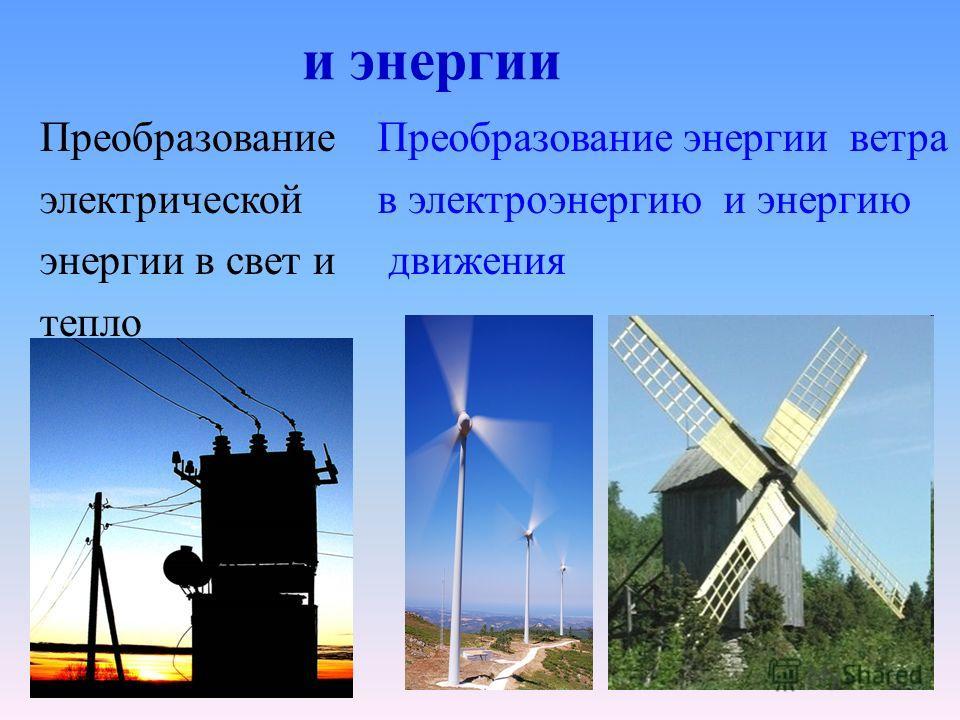 и энергии Преобразование электрической энергии в свет и тепло Преобразование энергии ветра в электроэнергию и энергию движения