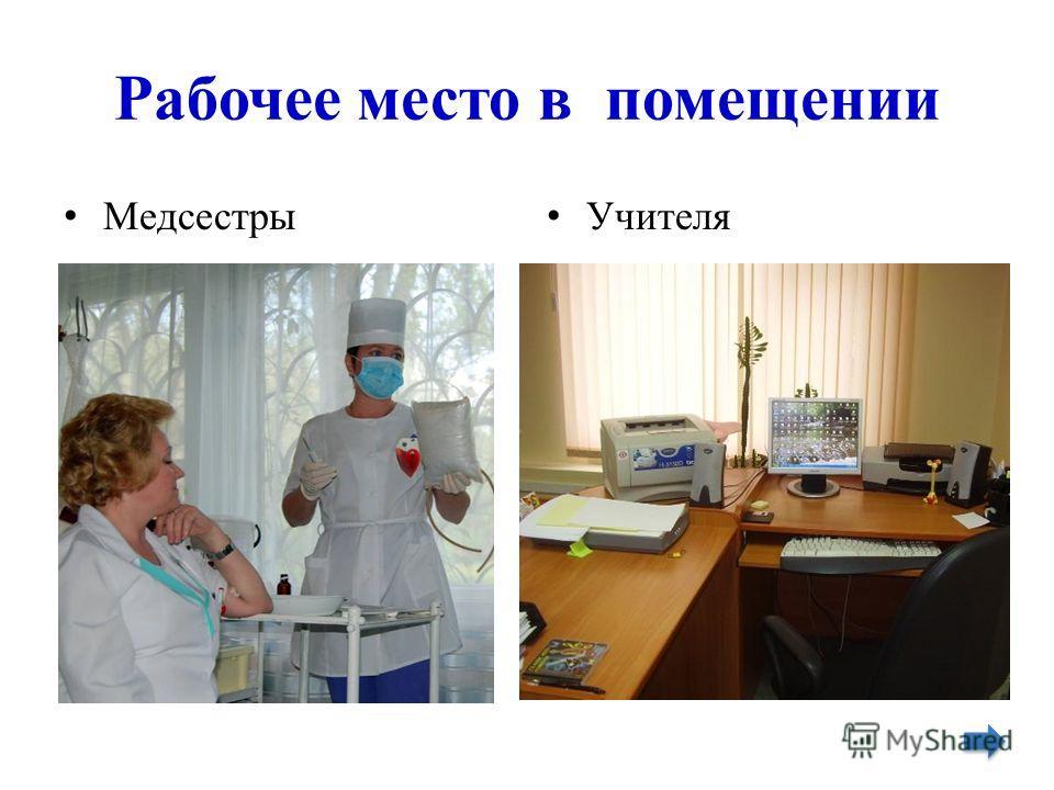 Рабочее место в помещении Медсестры Учителя