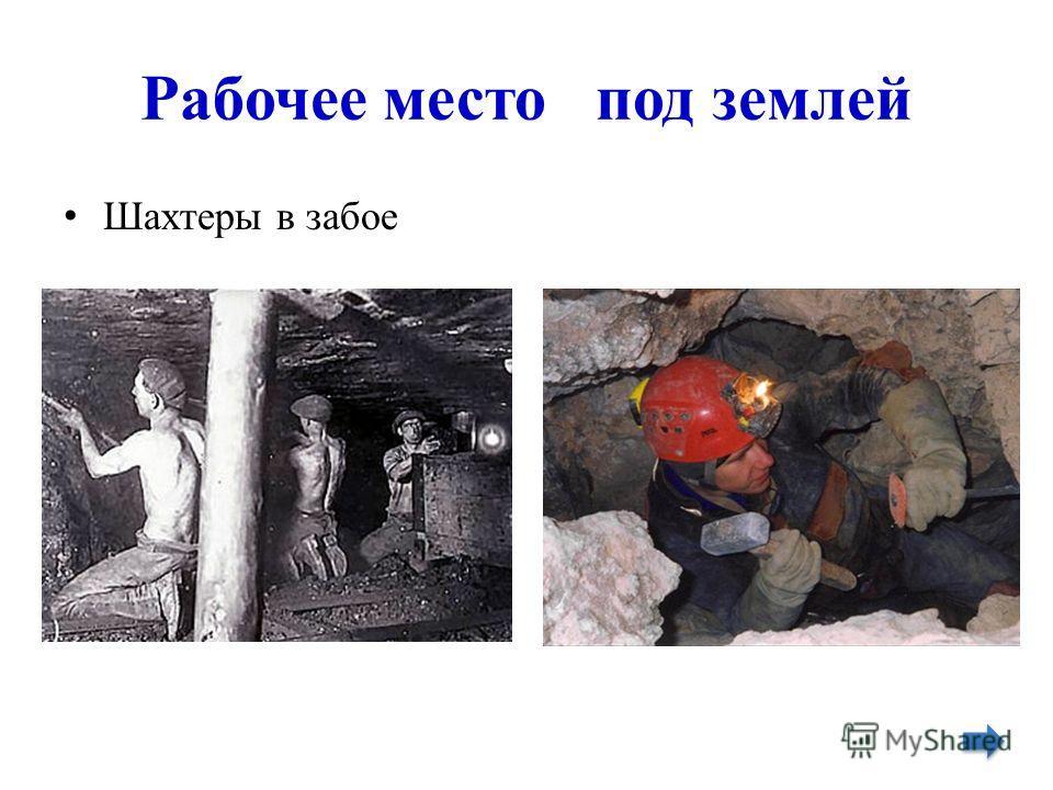 Рабочее место под землей Шахтеры в забое