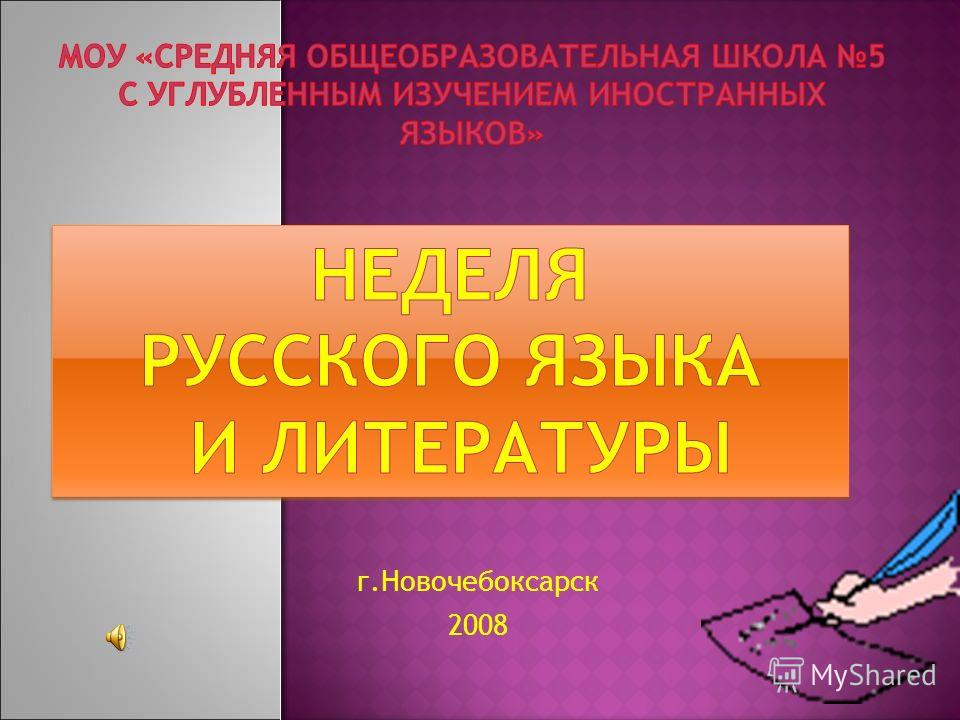 г.Новочебоксарск 2008