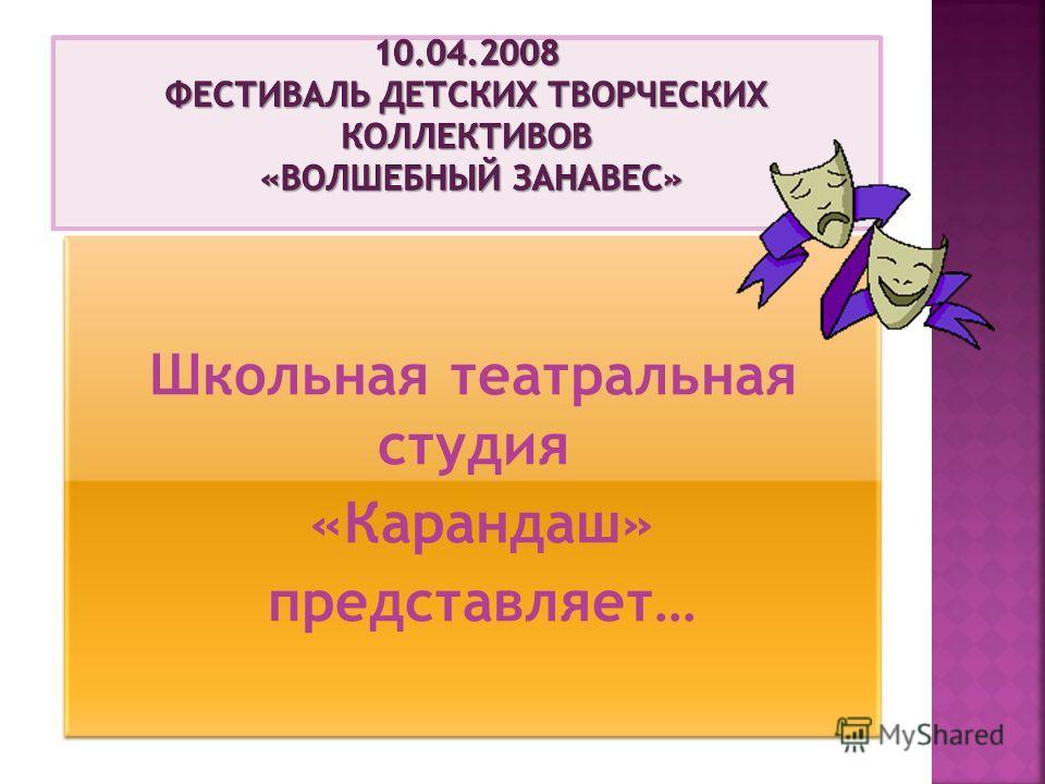 Школьная театральная студия «Карандаш» представляет…