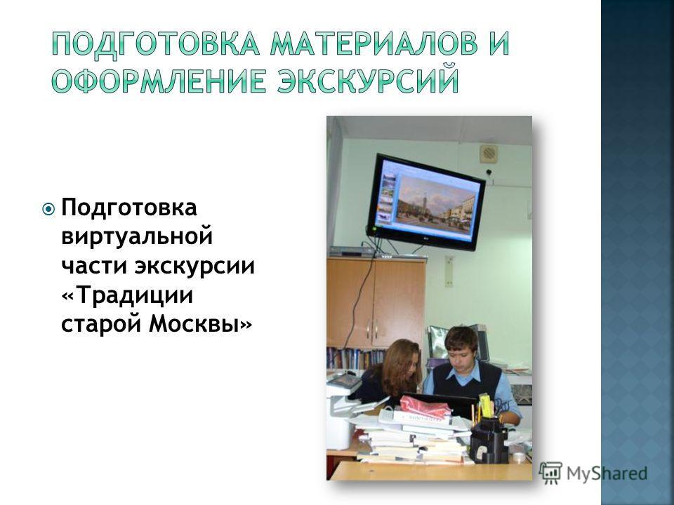 Подготовка виртуальной части экскурсии «Традиции старой Москвы»