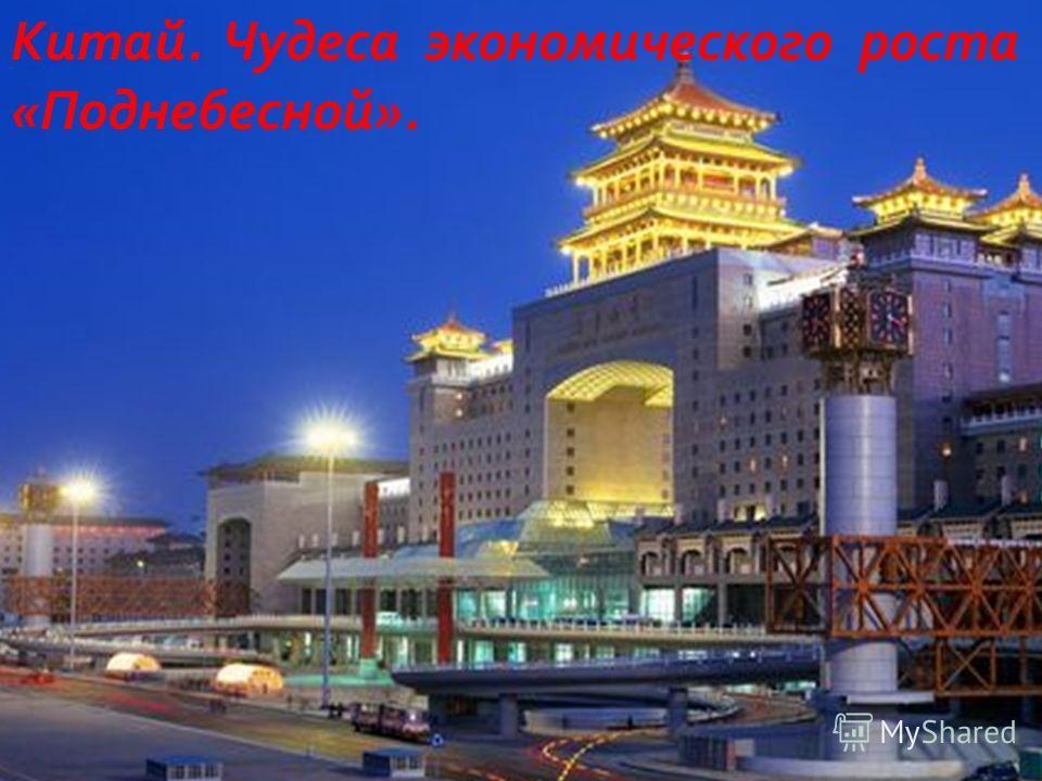 Китай. Чудеса экономического роста «Поднебесной».