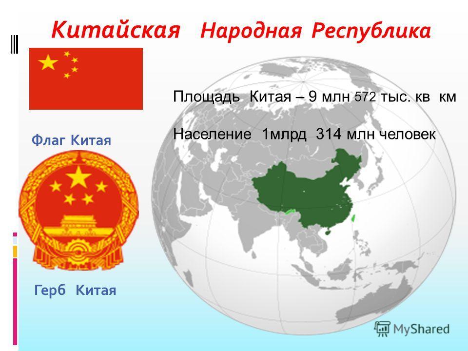Китайская Народная Республика Флаг Китая Герб Китая Площадь Китая – 9 млн 572 тыс. кв км Население 1млрд 314 млн человек
