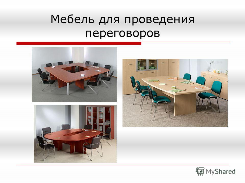 Мебель для проведения переговоров