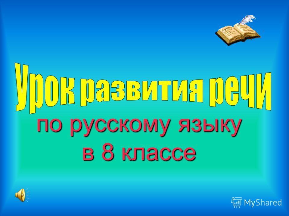 по русскому языку в 8 классе